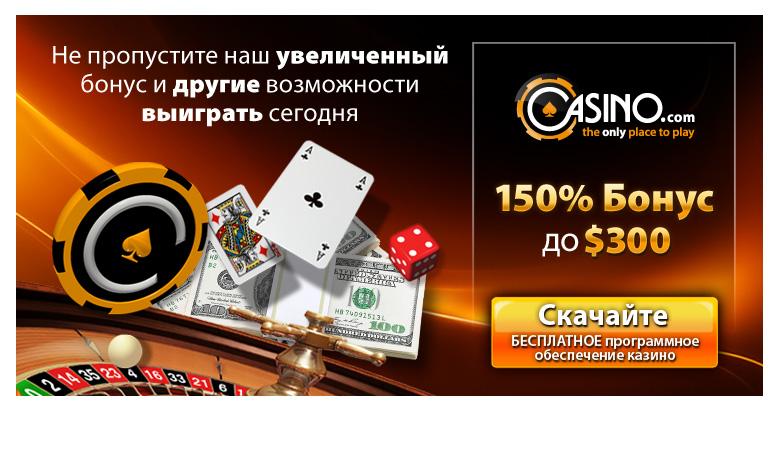 Casino Ru